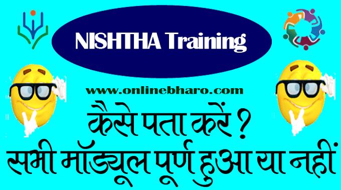 कैसे पता करें निष्ठा प्रशिक्षण के सभी मॉड्यूल पूर्ण हुआ कि नहीं - How To Know if NISHTHA All Module Completed