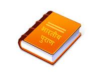 puran free pdf download | पुराण बुक्स लिस्ट |