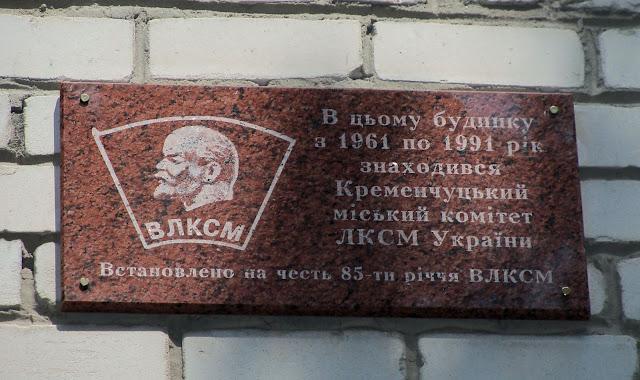 Меморіальна дошка 85-річчю ВЛКСМ (Кременчук)