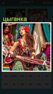 цыганка с гитарой играет вместе с другими танцует 667 слов 8 уровень