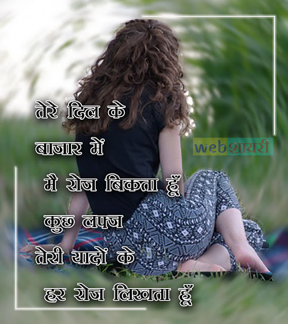 photos shayari