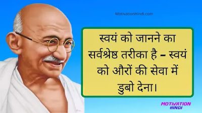 Great Motivational Thought by Mahatma Gandhi in Hindi