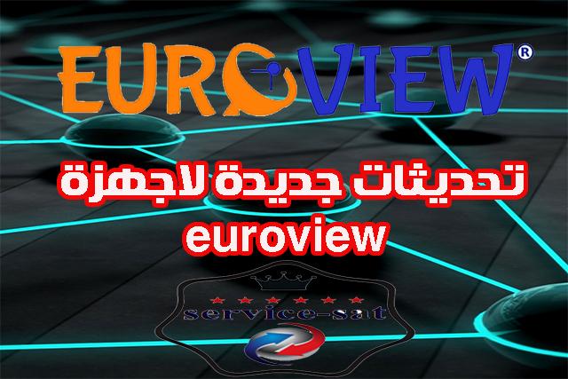 تحديثات جديدة لاجهزة euroview