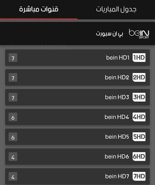 وأخيرا تطبيق لمشاهدة البث المباشر لجميع مباريات كرة القدم