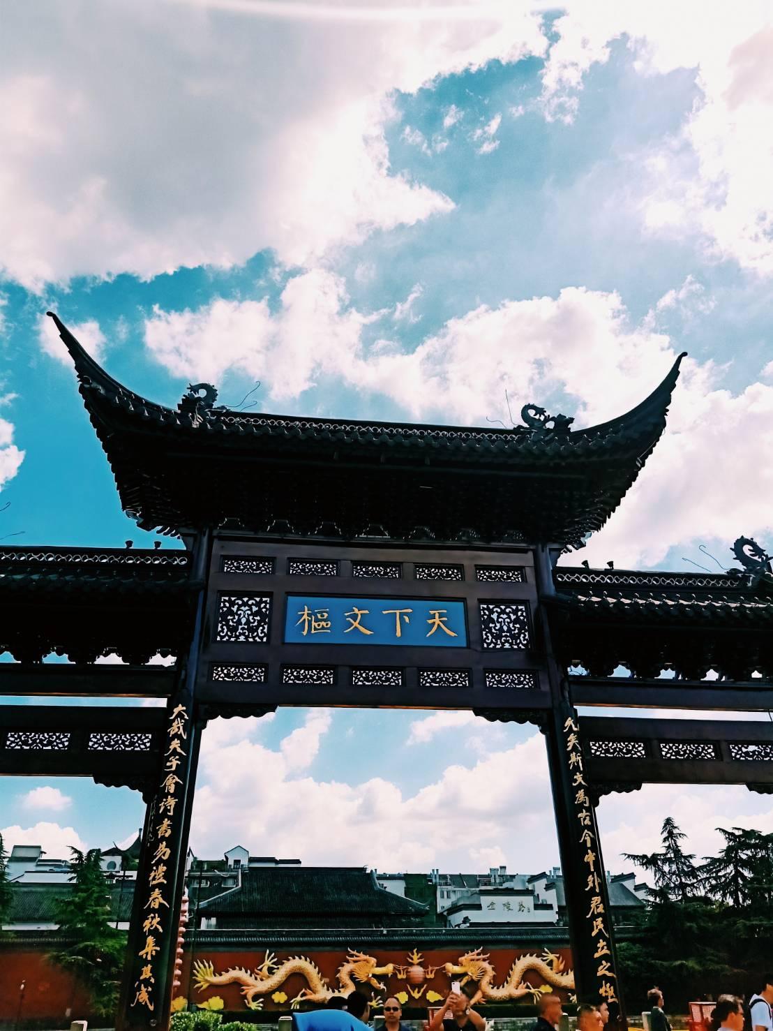 Nanjing Fuzimiao - Frankenranma