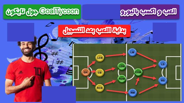 الخطوات الأولى لك في لعبة جول تايكون الربحية GoalTycoon 1st Steps