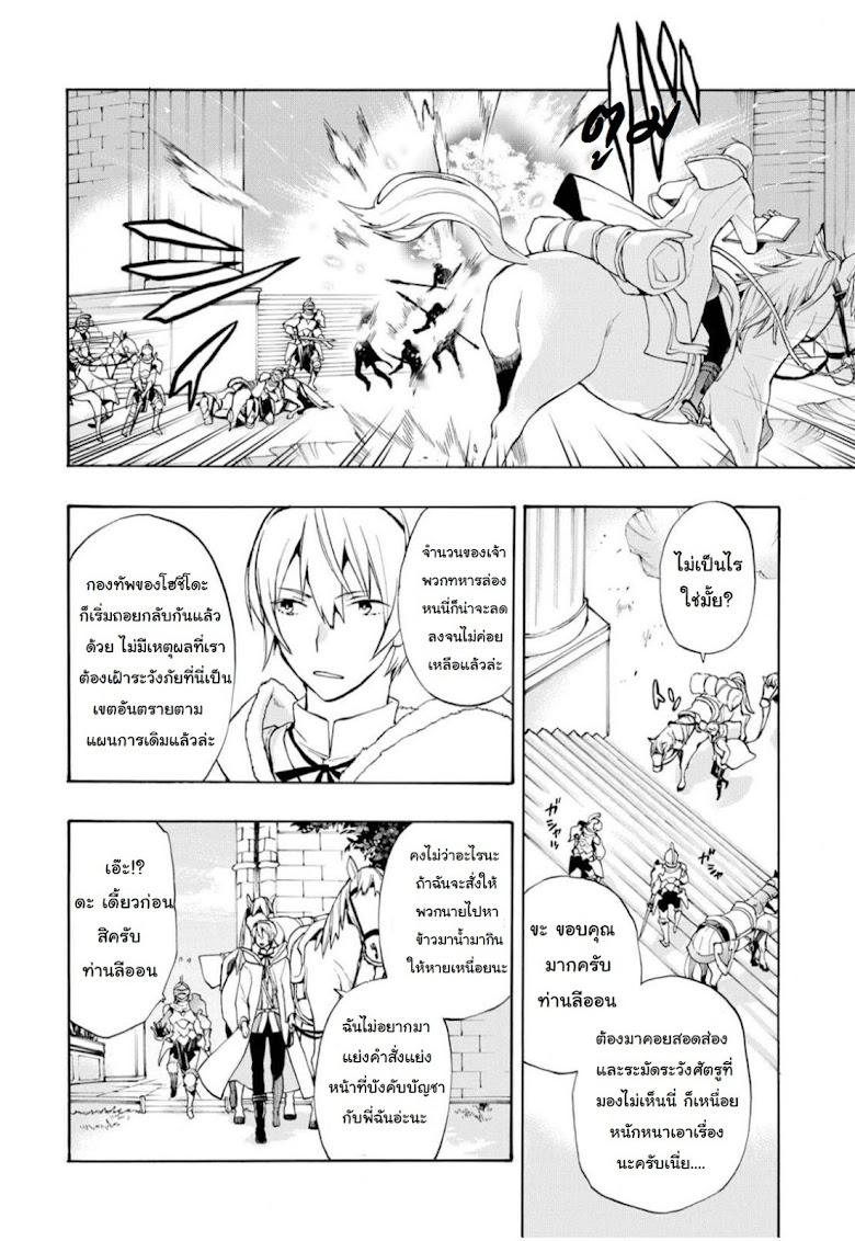 Fire Emblem if - Nibelung no Houkan - หน้า 2