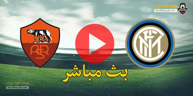 نتيجة مباراة انتر ميلان وروما اليوم 12 مايو 2021 في الدوري الايطالي