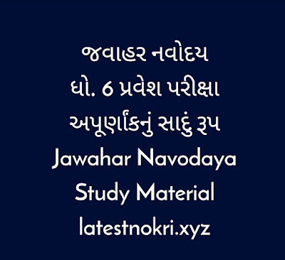 Jawahar Navoday Class six Study Material by Apexa Gyan Key