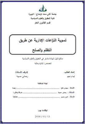 مذكرة ماستر : تسوية النزاعات الإدارية عن طريق التظلم والصلح PDF