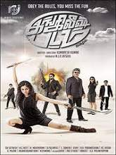 Aangila Padam (2017) HDrip Tamil with Eng Sub Full Movie Watch Online