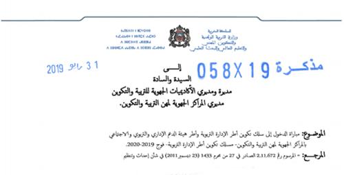 مباراة مسلك الإدارة التربوية وأطر هيئة الدعم الإداري والتربوي والاجتماعي لسنة 2019