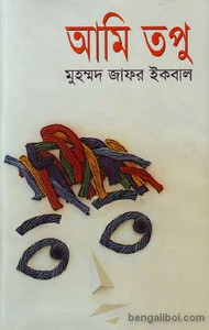 Ami Tapu by Muhammed Zafar Iqbal ebook