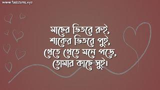 Bangla romantic status images