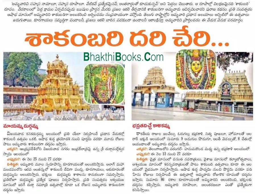 లోకక్షేమకరీ శాకంభరీ | ShakambariDevi | GRANTHANIDHI | MOHANPUBLICATIONS | bhaktipustakalu