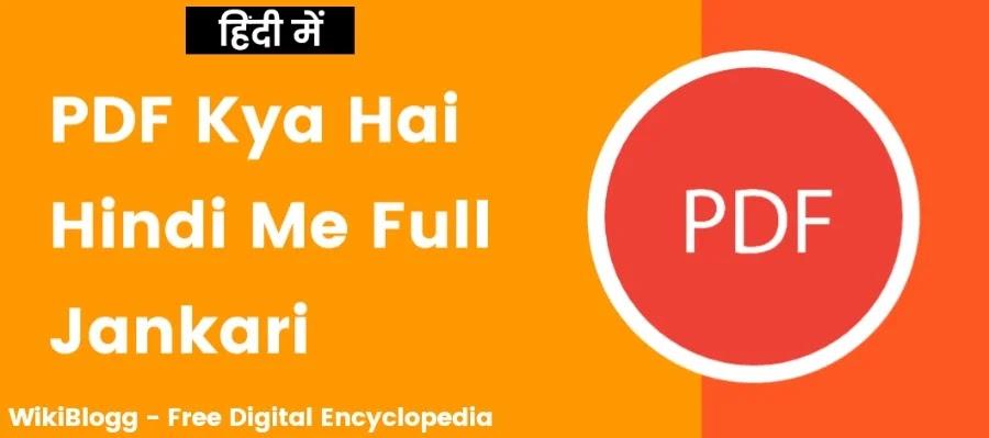 पीडीएफ क्या हैं हिंदी में जाने   PDF Kya Hai Hindi Me Jankari