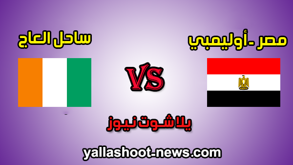 نتيجة مباراة مصر وساحل العاج اليوم 22-11-2019 بطولة أفريقيا تحت 23 سنة يلا شوت