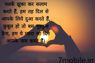 Romantic Good Morning Shayari for wife in hindi