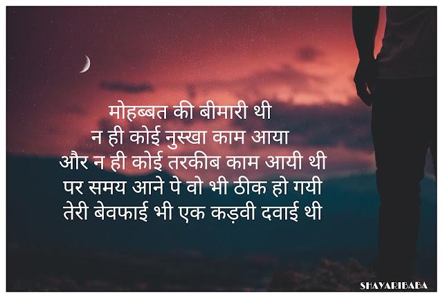 Latest Sad Shayari In Hindi Images