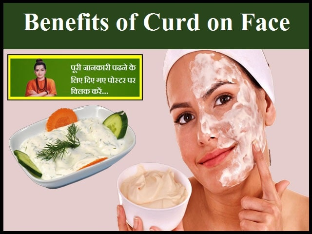 Benefits of eating Curd in Morning