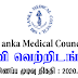 Vacancy In Sri Lanka Medical Council