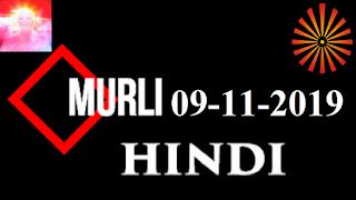 Brahma Kumaris Murli 09 November 2019 (HINDI)