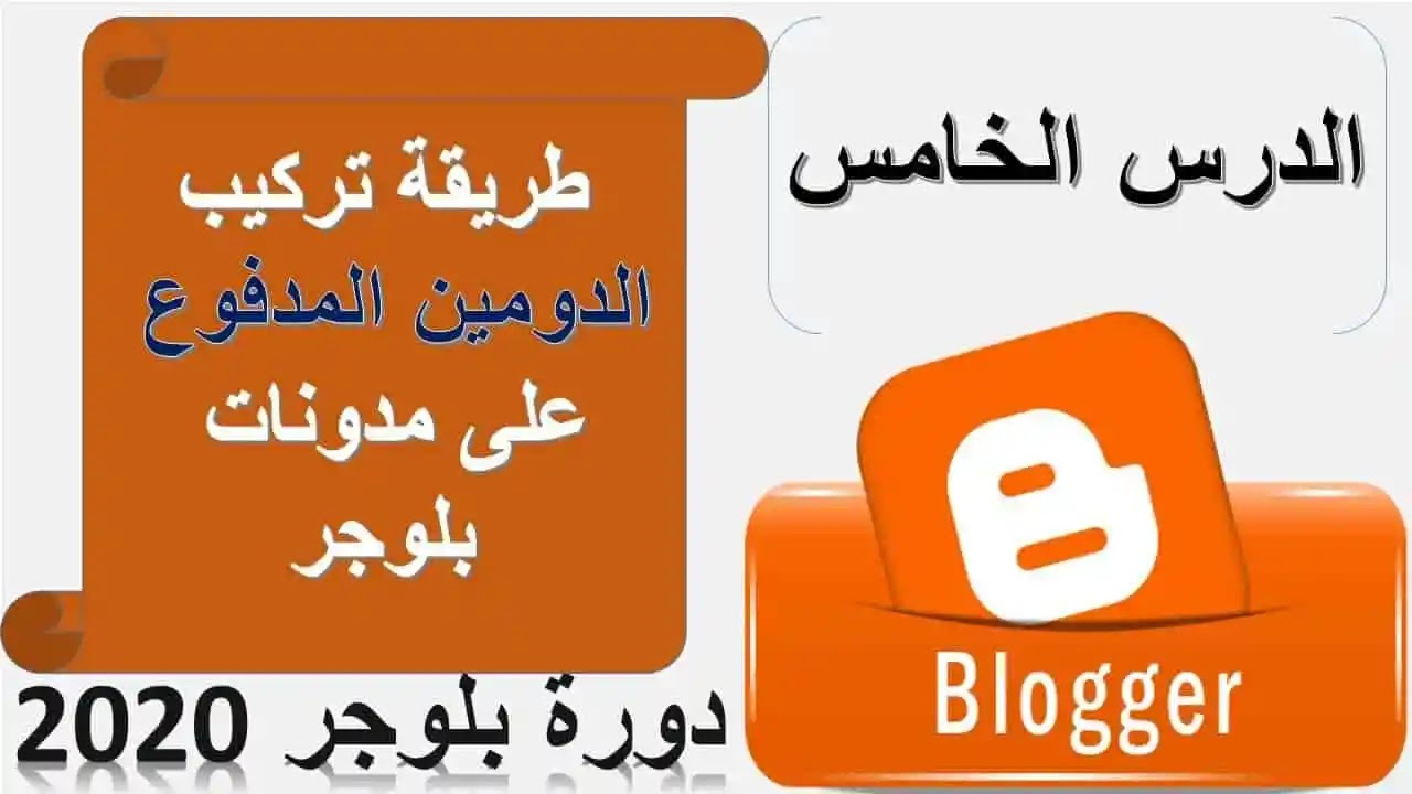 طريقة تركيب دومين جودادى على مدونات بلوجر | ربط مدونة بلوجر بدومين  .com