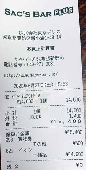 サックスバー プラス 幕張新都心店 2020/6/27 SAC'S BAR PLUSのレシート