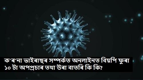 Be alert some evil natured men spreads False proopaganda about Coronavirus outbreak