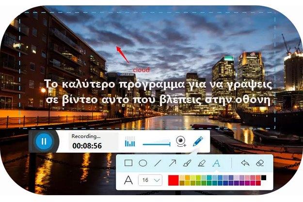 Apowersoft: Free online recorder - Απίστευτο δωρεάν εργαλείο καταγραφής οθόνης σε βίντεο