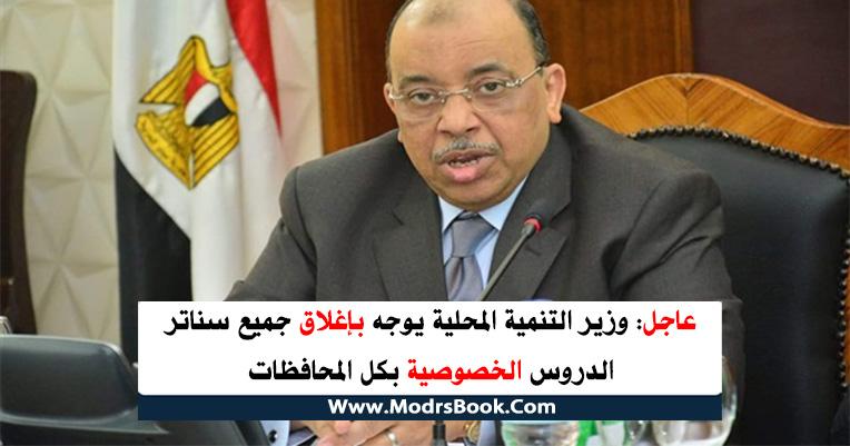 وزير التنمية المحلية يوجه بإغلاق جميع سناتر الدروس الخصوصية بكل المحافظات