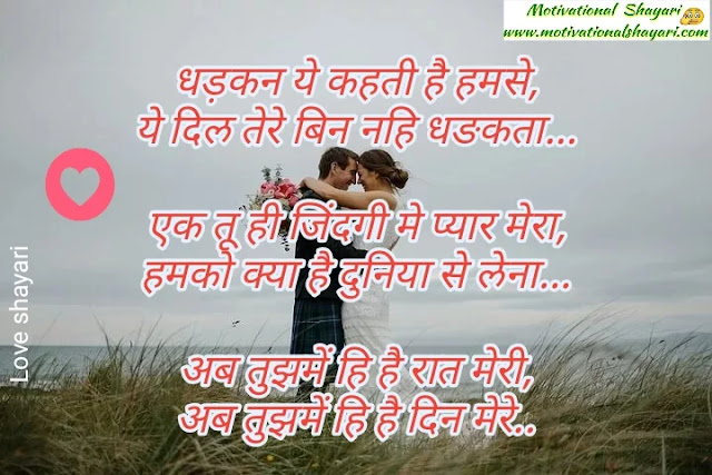 Shayari for husband, love shayari image HD