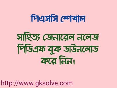 Book bengali pdf quiz