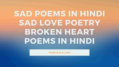 Sad poems in Hindi, Sad love Poetry, Broken heart poems in Hindi
