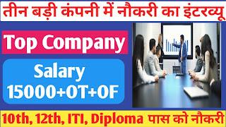 10th, 12th Pass, ITI, Diploma Job Vacancy Online Interview  For Badve Engineering Ltd & Fiem Industries Ltd