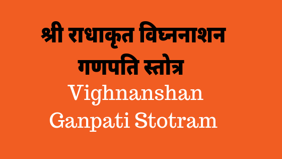 विघ्ननाश के लिये गणपति स्तोत्र | श्री राधाकृत गणेश स्तोत्र | Vighnanashan ganpati stotra |