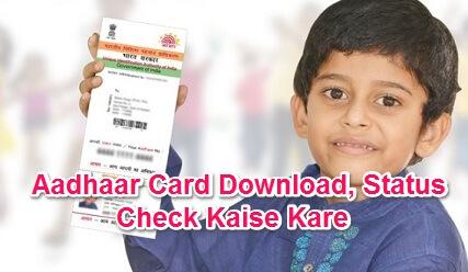 aadhaar-card-download-status-check-kaise-kare