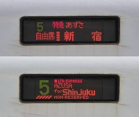 【ダイヤ改正後も残存決定!】E257系の特急あずさ 新宿行き
