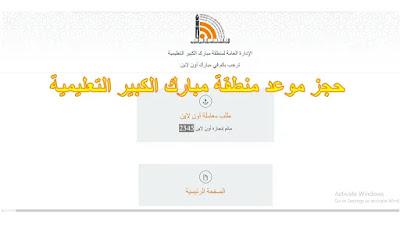 طريقة حجز موعد منطقة مبارك الكبير التعليمية