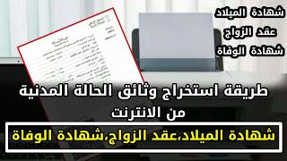 طريقة استخراج وثائق الحالة المدنية من الانترنت / شهادة الميلاد، عقد الزواج و شهادة الوفاة