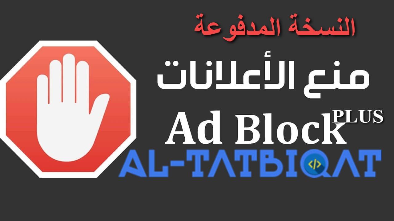 تحميل تطبيق Adblock Plus مهكر لحظر الاعلانات Apk 2021 Top Android Apk 2021 Top Android