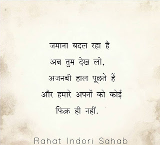 sad shayari by rahat indori