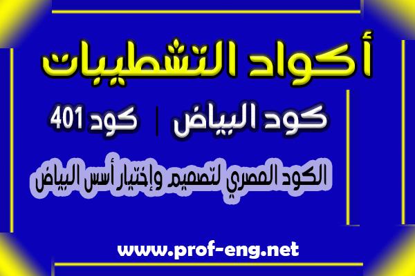 كود التشطيبات | كود البياض | الكود المصري لتصميم وإختيار أسس البياض | كود 401
