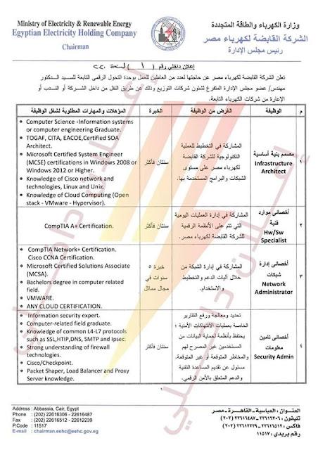 اعلان وزارة الكهرباء والطاقة 2020