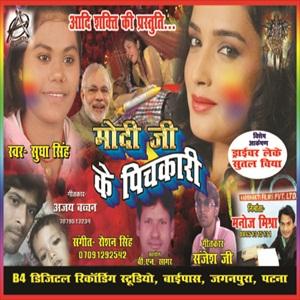 Modi Ji Ke Pichkari