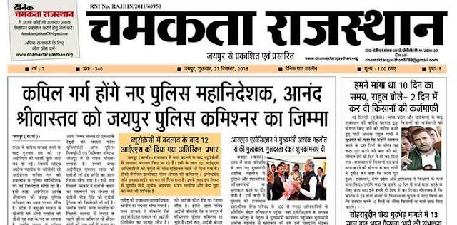 दैनिक चमकता राजस्थान 21 दिसंबर 2018 ई न्यूज़ पेपर