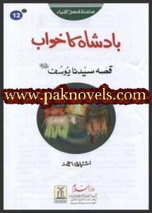 Qissa chaar darvesh book in urdu pdf