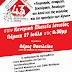 Ξεκινούν την Πέμπτη 27 Ιούλη στην Ιστιαία και στη Ν. Αρτάκη οι εκδηλώσεις του 43ου Φεστιβάλ ΚΝΕ- «Οδηγητή» στην Εύβοια