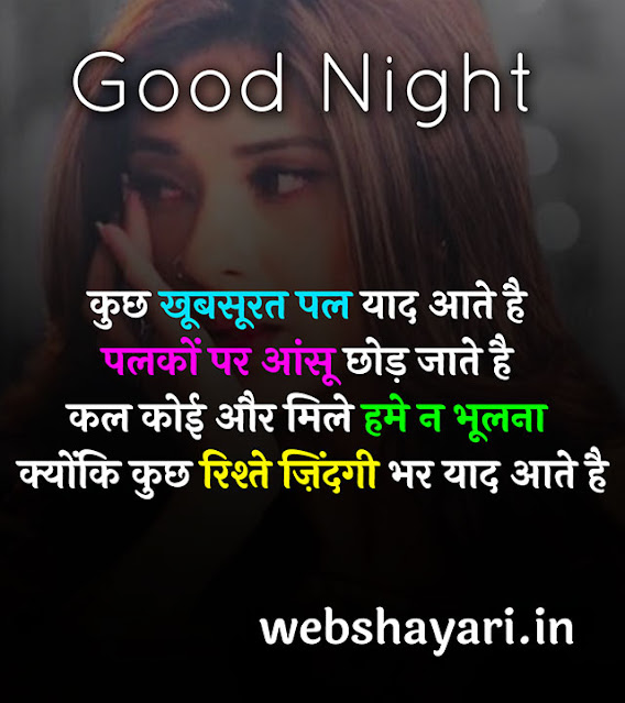good night images hindi status good night