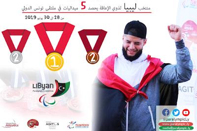 منتخب ليبيا لذوي الإعاقة يحصد 5 ميداليات في ملتقى تونس الدولي